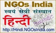 How to Start NGO - Form, Register and Run NGO | NGOs India