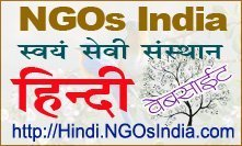 NGO Registration Methods | NGOs India